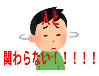 人と関わらない!!!!!!