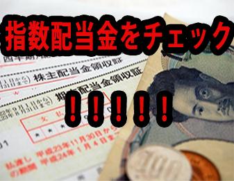 指数配当金をチェック!!!!!