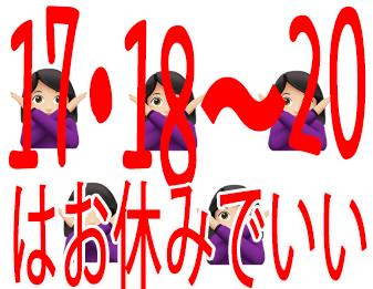 17・18~20はお休みでいい!!!!!