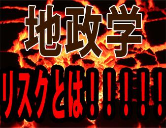 地政学リスクとは!!!!!