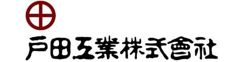4100戸田工業-01