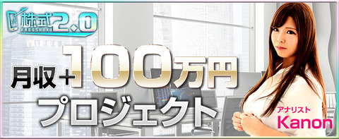 日本投資機構,銘柄情報,銘柄配信,口コミ,評判