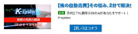 ksystem2