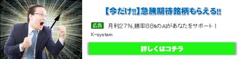 k-system03