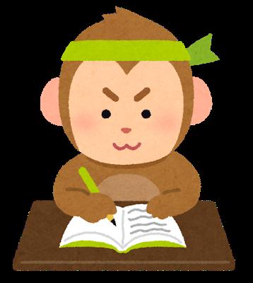 study_animal_saru