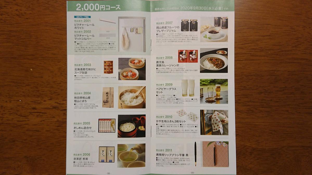 グルメ 株主 大和 優待 カタログ ハウス 専用 工業