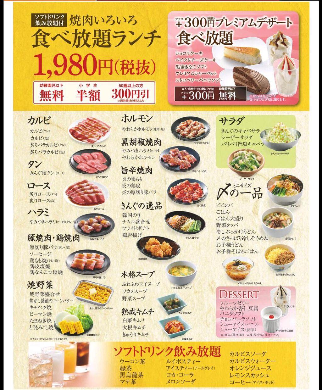キング 株価 焼肉