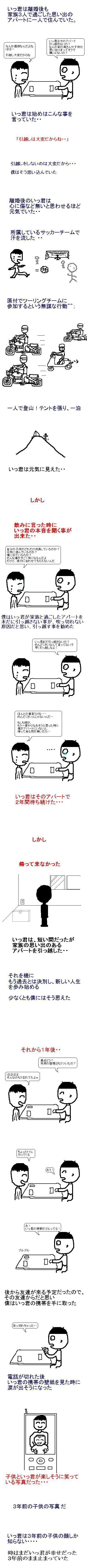 いっ君の話〜離婚後〜