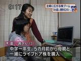 中学生ライブドア株を!