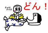 のんちゃんの攻撃