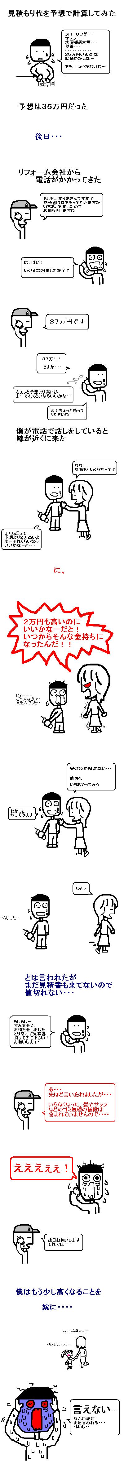 リフォーム代