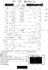 明細書(賃借人用)