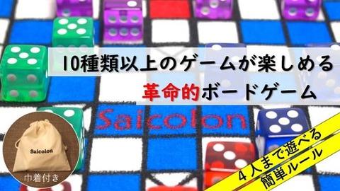 完成 サイコロン 607×341