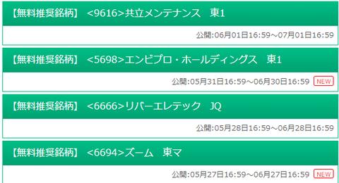 0602株株無料