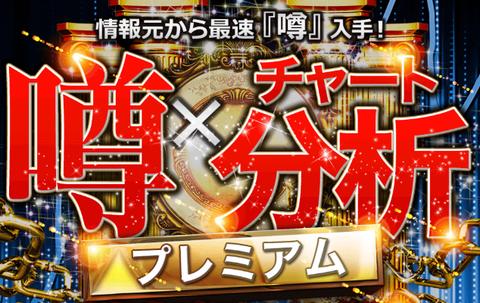 0213株 株噂×チャート