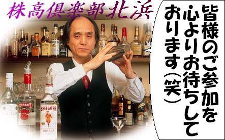 株高倶楽部