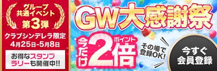GW大感謝祭ポイント2倍イベント