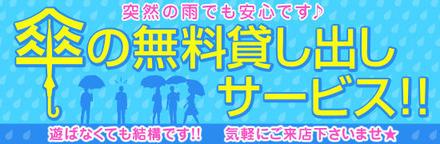 傘の無料貸し出しサービス!!