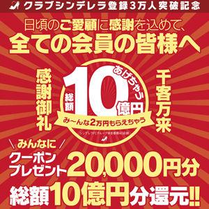 10億円キャンペーンポップ-小