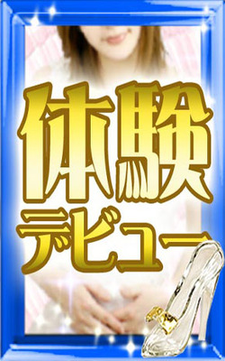 体験入店(青)290 464