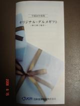 日本金銭機械のカタログ1