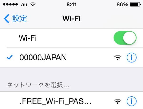 【大阪地震】KDDIがネットワーク名「00000JAPAN」で公衆無線LAN開放!