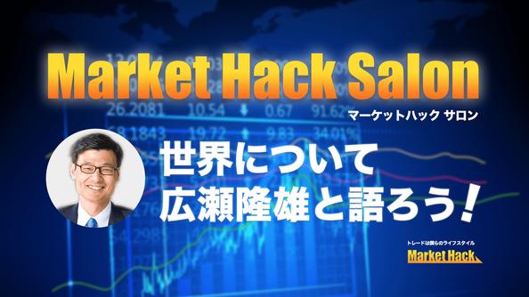Market Hack Salonは広瀬隆雄ファンクラブではない