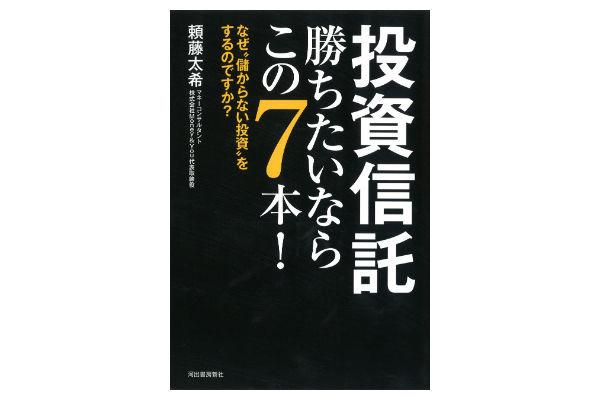 ボーナスの100万円「一度に投資」と「毎月1万円投資」ではどっちがトク?