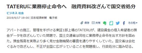 TATERUひと夜で皆殺し、業務停止命令観測で底割れる