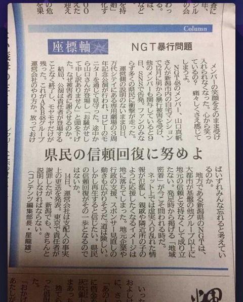 NGT48運営のAKS、第三者委員会の報告書が未上場ながらクソ株の風格
