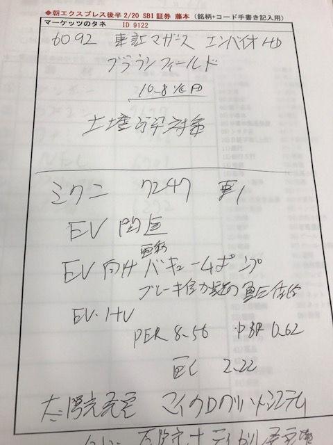 2017年9月21日 日経CNBC 朝エクスプレス エンバイオ・ホールディングス(6092)、ミクニ(7247)