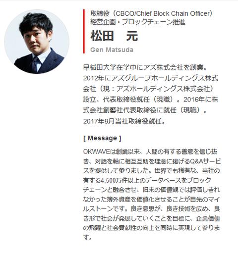 やまもといちろう砲を浴びたオウケイウェイヴ新社長の松田元さん、反社会的勢力を巡る疑惑について全力で否定