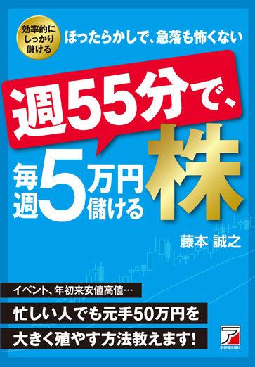 著書紹介  週55分で、毎週5万円儲ける株