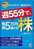 2018年6月18日 半歩先読み 大阪府で震度6弱の地震 近畿地方で強い揺れ観測 地震関連銘柄は・・・ 第1129回