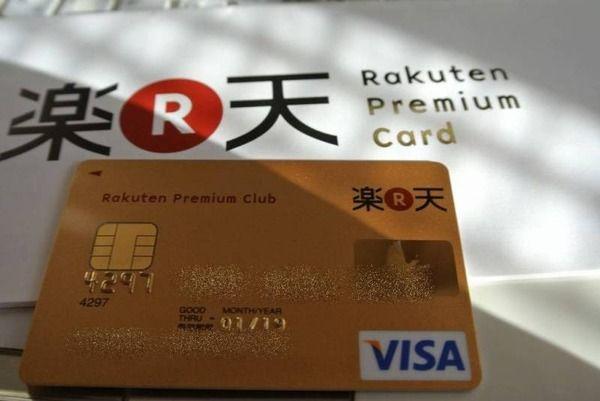 【年会費2,000円】楽天ゴールドカード」登場キタ─ヽ('∀')ノ─!!