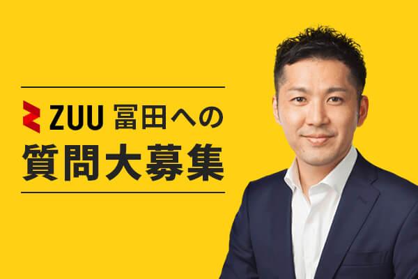 ZUU冨田への質問大募集!冨田が金融営業の悩みに回答します【プロフェッショナルプラン特典】