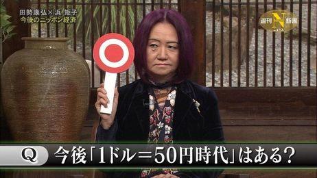 1ドル50円