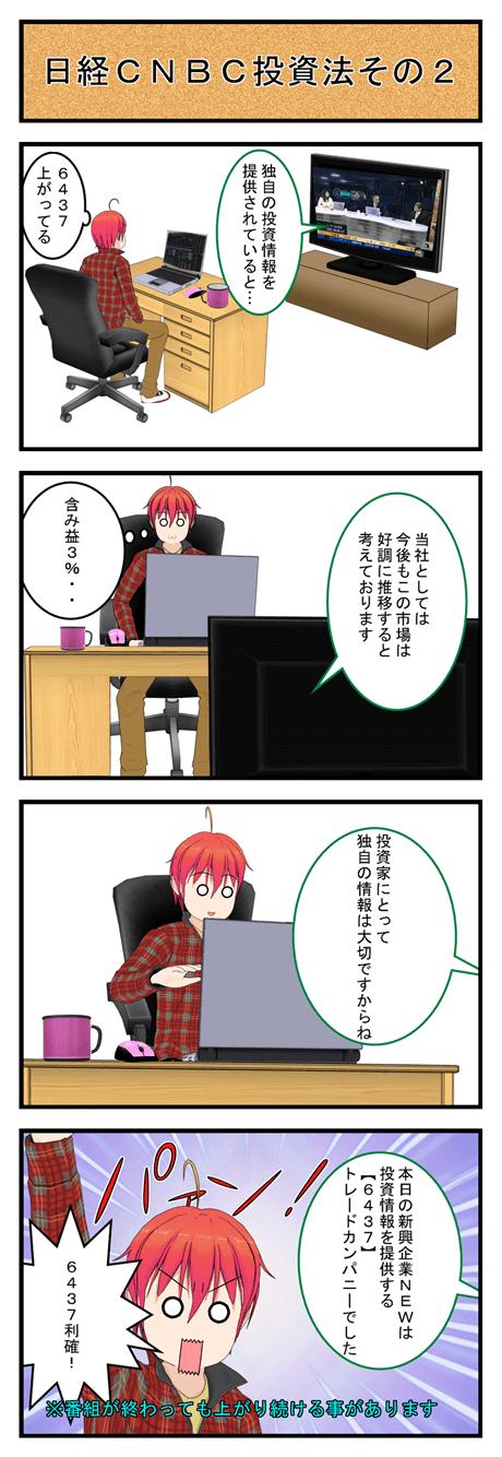 日経CNBC投資法その2_001