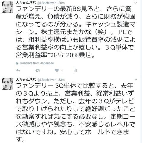 twitter20170131