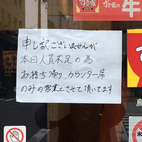 Sukiya_in_Kyoto_Apr_2014