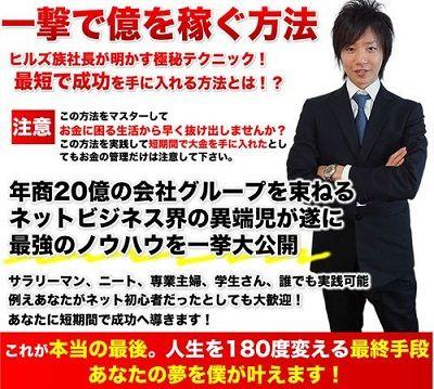『ヒルズ土屋塾:ネットビジネス企業』