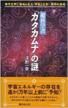 深野一幸「 超科学書「カタカムナ」の謎 」