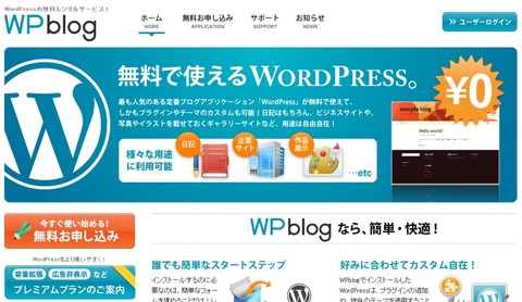 スターサーバー フリーWPプラン (旧WPBlog)