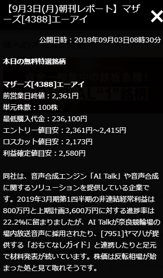 ★的中率UP★[4388]エーアイが約一ヵ月で【1.5倍】!今週ブレインPも【2.9倍】[再掲]