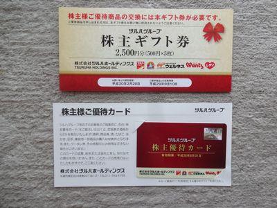 ツルハから優待カードが到着  吉野家で優待ランチ