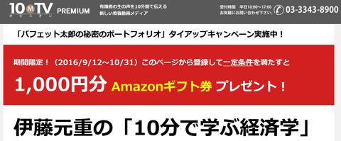 【期間限定コラボ】バフェット太郎×10MTV=1日10分で身につく投資家の教養