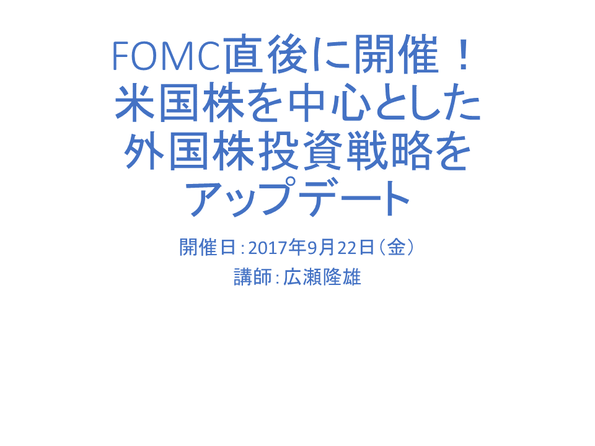 楽天証券主催リアルタイムネット勉強会「FOMC直後に開催! 米国株を中心とした外国株投資戦略をアップデート!」