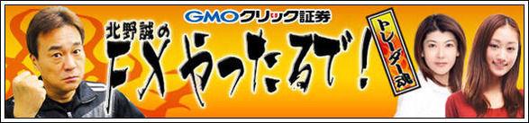 今夜「北野誠のFXやったるで!」にゲスト出演します!