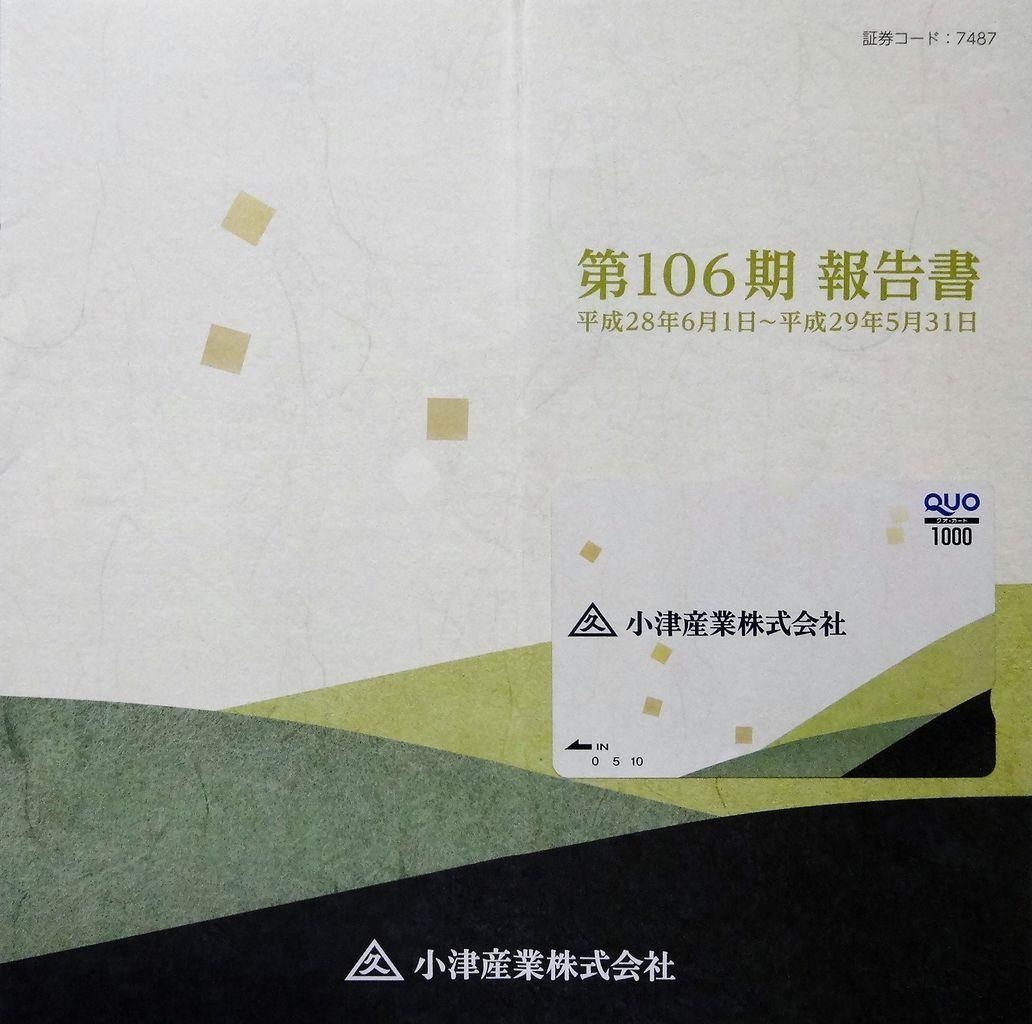 【株主優待】小津産業(7487) ≪2017年5月権利≫