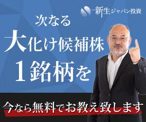 ★約1304万も可★日本銀行【4日で68%上昇】UCMエレク【+96%】Abalance【9倍】